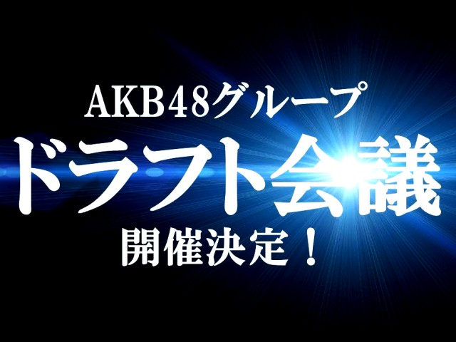 AKB48グループ ドラフト会議