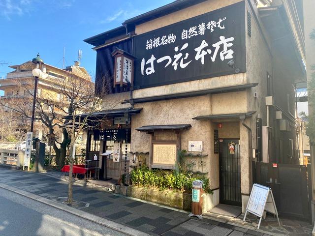01.12安本ブログ2